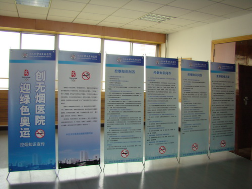 全球健康合作伙伴创建无烟医院项目督导简报
